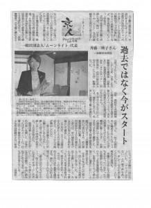 産経新聞H26.5.26