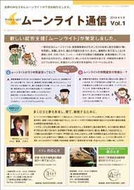 ムーンライト通信 2014年5月 Vol.1